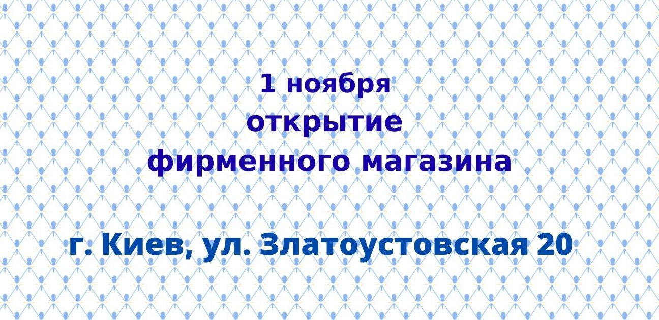 Открытие магазине в Киеве 1 ноября