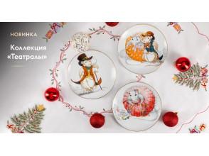 Коллекция декоративных тарелок «Театралы»