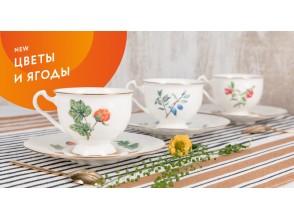 Чайные пары «Цветы и ягоды»